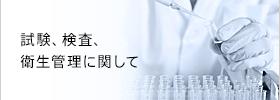 藤沢バイオラボ ISO17025 認証